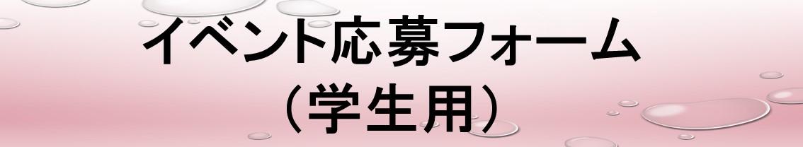 イベント応募フォーム(学生用)