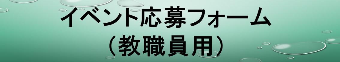 イベント応募フォーム(教職員用)