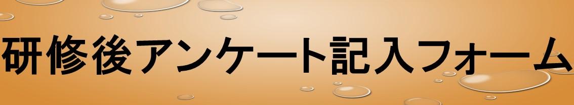 研修後アンケート記入フォーム