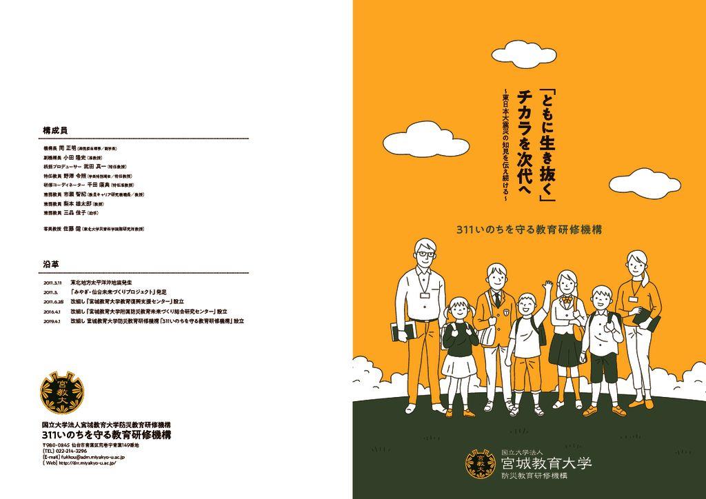 inochi_senden_leafletのサムネイル